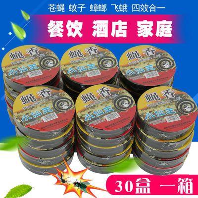 61840/蚊香驱苍蝇香批发饭店一扫光灭蝇神器厕所专用蝇香家用艾草型无味