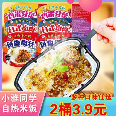 自热米饭速食大份量熟食懒人即食自助小火锅煲仔饭零食整箱批发