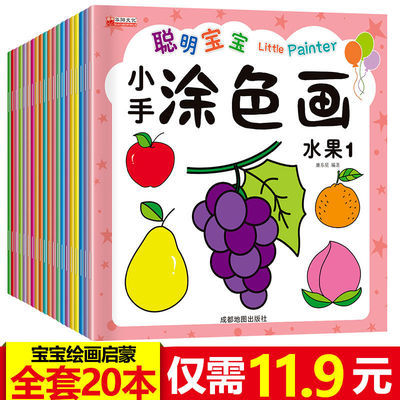 31152/画画套装2~6岁幼儿益智涂色画填色儿童美术本水画本绘画本批发