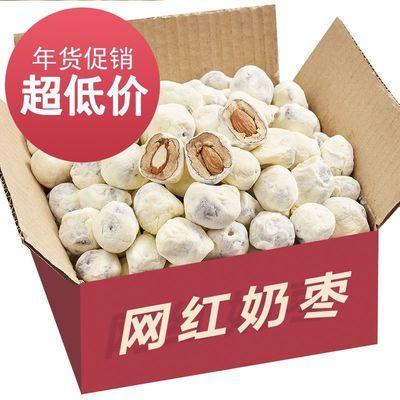 【特价】独立包装奶酪枣奶枣杏仁夹心枣休闲干果网红零食批发