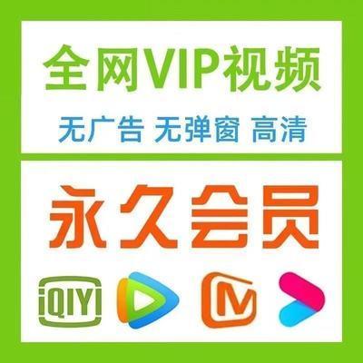 万能播放器优酷会员腾讯视频芒果TV爱奇艺VIP非体育VIP会员永久