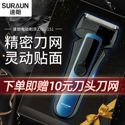 8138/剃须刀电动充电式刮胡刀往复式水洗男士胡须刀鬓角刀速朗SL-151