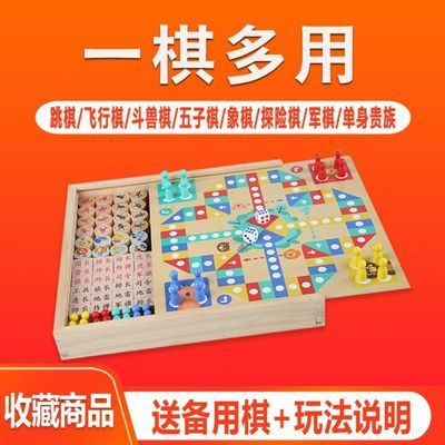 跳棋儿童飞行棋五子棋象棋斗兽棋木制多功能游戏棋盘学生益智玩具