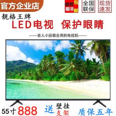 37577/王牌特价55寸液晶电视机32寸42寸50寸高清网络智能语音WiFI平板机