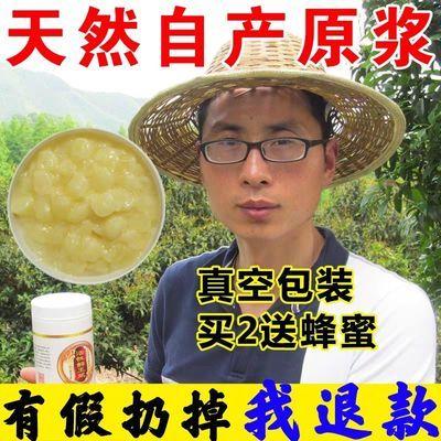 蜂农直销 纯正天然蜂王浆自产野生新鲜蜂皇浆250克/500克油菜春浆
