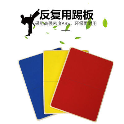 65224/跆拳道木板重复使用脚踢板散打拳击板儿童表演反复击破板训练器材