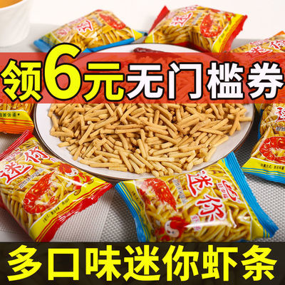 【超值180包】迷你虾条锅巴薯条小吃整箱儿童怀旧休闲零食5包起