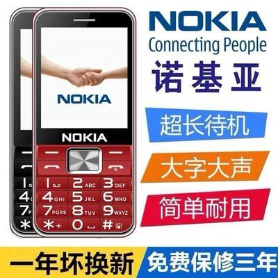 18414/诺基亚老人手机移动联通电信4G老年机手机大声大字超长待机老人机