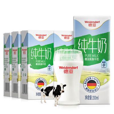 德亚进口脱脂纯牛奶高钙早餐奶200ml*12/18盒散装德国进口