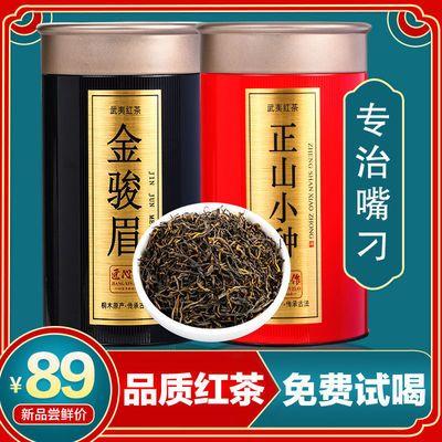 金骏眉红茶特级正宗武夷山养胃茶叶正山小种浓香型新茶礼盒装500g