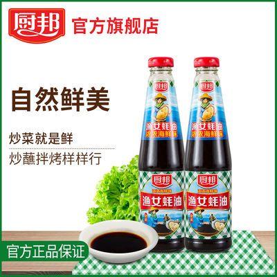 厨邦金装渔女蚝油700g 勾芡炒菜火锅蘸料家用调味品提鲜佐餐凉拌