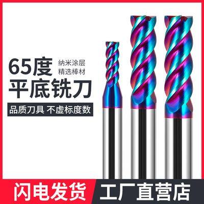 35767/65度4刃钨钢铣刀直刀不锈钢专用硬质合金CNC加工中心数控雕刻刀具