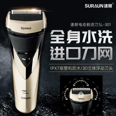 8042/剃须刀电动往复式全身水洗干湿两用充电式刮胡刀男士速朗SL-301