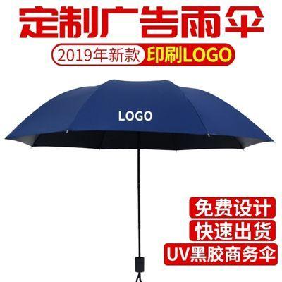 礼品定制印logo晴雨黑胶防晒雨伞开业宣传五一活动送客户创意礼品