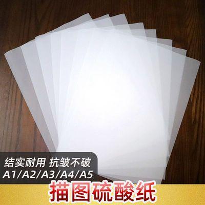 21915/133克加厚硫酸纸a5a4a3A2描图纸a1a0大张透明转印纸 临摹草图纸