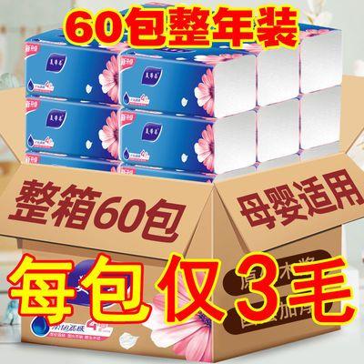 【60包全年装】原木抽纸整箱批发家用卫生纸餐巾纸加厚面巾纸10包