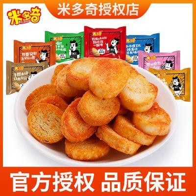 米多奇烤香馍片批发馍丁整箱养胃饼干健康食品咸味粗粮馍干馒头片