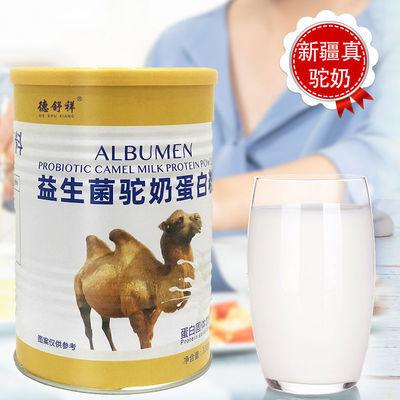 驼乳粉益生菌驼奶粉骆驼奶多维高钙中老年驼奶蛋白粉
