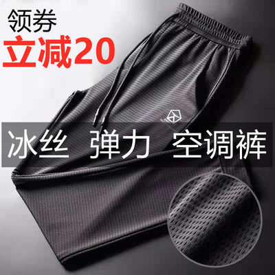 38840/裤子男休闲裤冰丝长裤夏季网眼冰丝弹力裤薄款运动韩版大码束脚裤