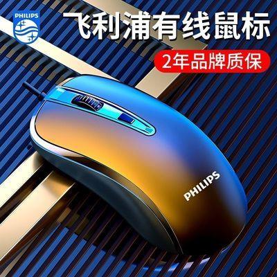 16065/飞利浦鼠标有线静音无声办公游戏专用电竞商务笔记本台式电脑通用