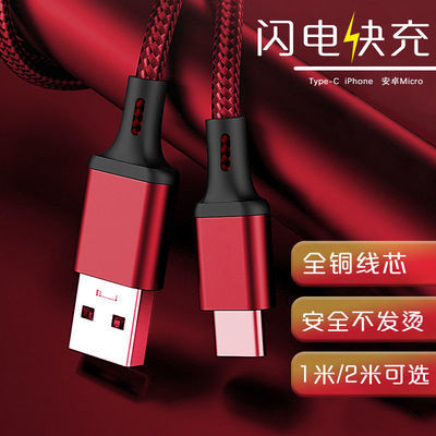 TAIHOM安卓Type-c华为苹果小米VIVO OPPO通用快充尼龙编织数据线