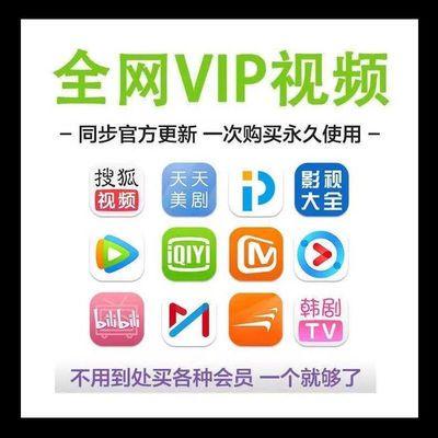 万能追剧播放器爱奇艺VIP非体育VIP会员永久优酷会员腾讯视频芒果