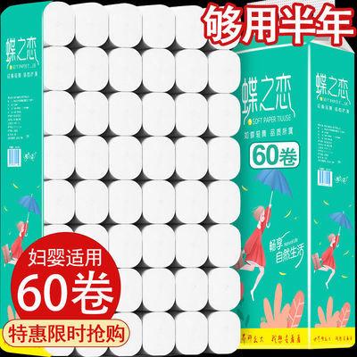 【60卷一年装】蝶之恋原生木浆卫生纸家用卷手纸木浆纸巾厕纸12卷