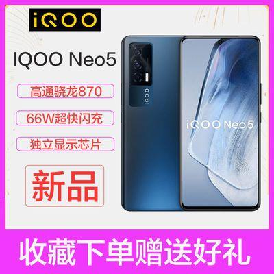 30474/iQOO Neo5 高通骁龙870手机 66w闪充独立显示芯片 全覆盖液冷散热