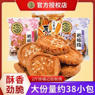 徐福记鸡蛋味岩板烧煎饼1000g香脆饼干芝麻糕点心休闲零食品散装