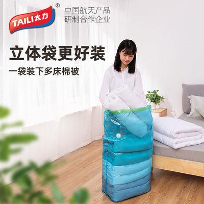 太力抽真空压缩袋被褥收纳袋子大号棉被子整理衣物收缩衣服真空袋