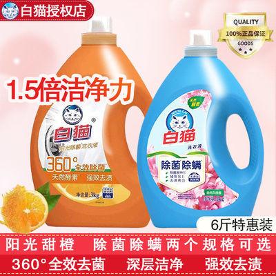白猫洗衣液3KG大容量家庭装强杀菌去顽渍婴儿衣物可用低泡易漂洗