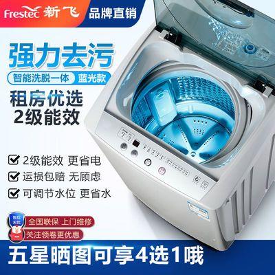 92858/新飞5.5/6.5/7.5/10KG洗衣机全自动小型租房用宿舍婴儿童洗脱一体