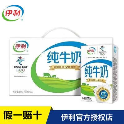 6月产 伊利无菌砖纯牛奶250ml*24盒 学生牛奶整箱 早餐奶