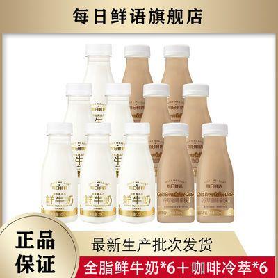 6月11产每日鲜语高钙鲜奶全脂250ml*6+提神冷萃咖啡拿铁250*6整箱