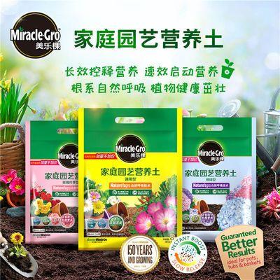 美乐棵营养土通用月季多肉绿萝种菜多肉养花卉盆栽兰花种花专用土