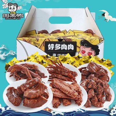 【周黑鸭】好多肉肉大礼包 500g武汉真空零食大礼包