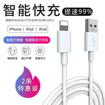 26147/苹果数据线6s手机快充iPhoneX/8/11/ipad通用7plus加长安卓充电线