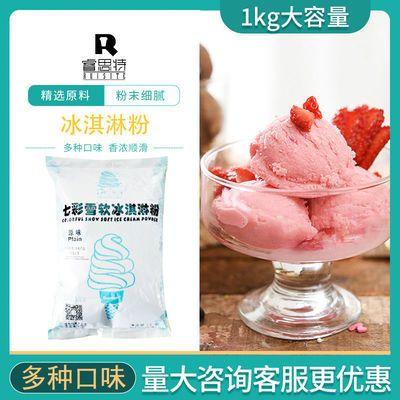 七彩雪软冰淇淋粉商用批发家用自制原料巧克力冰激凌粉多口味1kg