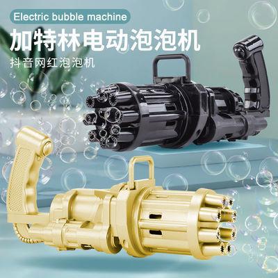 加特林吹泡泡机儿童玩具电动全自动8孔泡泡枪同款网红加特林泡泡