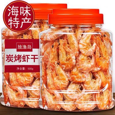 新货烤虾干即食特大一斤碳烤干虾零食小吃下酒菜海鲜干货海味批发