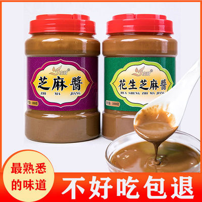 2斤石磨纯芝麻酱正宗火锅蘸料热干面调味拌面酱芝麻花生酱350g