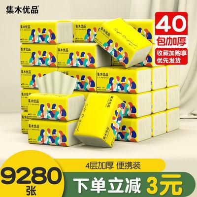 集木优品抽纸40/30/24包便携装原生木浆本色纸巾家用实惠装整箱纸