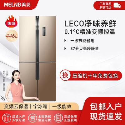 美菱冰箱446升十字对开门冰箱家用多门风冷无霜电冰箱BCD-446WP9C