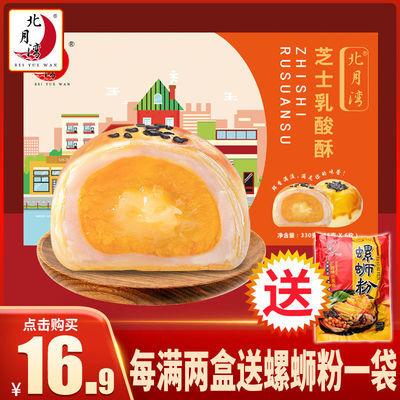 北月湾芝士乳酸酥网红零食乳酸菌蛋黄酥办公室零食年货小吃330克