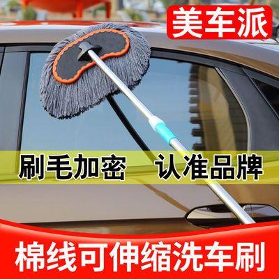洗车刷子软毛洗车拖把伸缩杆不掉毛擦车拖把纯棉洗车工具汽车用品