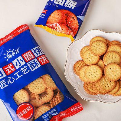 91718/日式小圆饼干海盐味儿童饼干休闲办公室零食散装年货囤货整箱