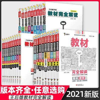 74292/新教材2021新版王后雄教材完全解读数学物理化学生物必修12第一册