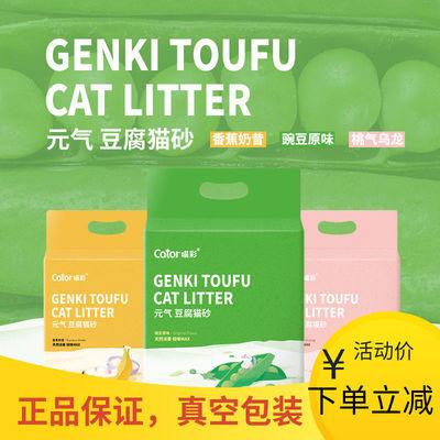 Cator喵彩元气豆腐猫砂6L香味防臭无尘猫沙猫咪用品可冲厕所2.5KG
