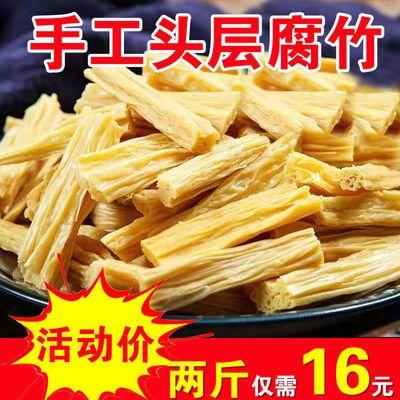 头层腐竹纯手工农家制作腐竹批发干货豆腐皮油豆皮干货特产250g