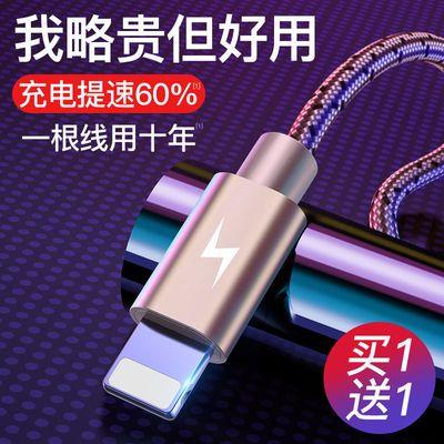 17340/【买一送一】苹果数据线快充加长iPhone手机短通用耐用耐折充电线